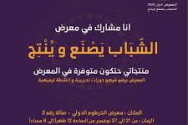 """تغطية لمعرض """"صنع في السودان"""" بمعرض الخرطوم الدولي"""