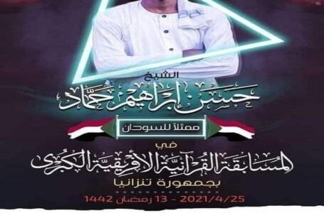 قارئ سوداني يحصد المركز الثاني في مسابقة دولية للقران الكريم