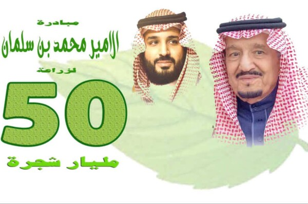 الامير الاخضر ومبادرة الشرق الاوسط الاخضر.. رؤيا ثاقبه ادهشت العالم..