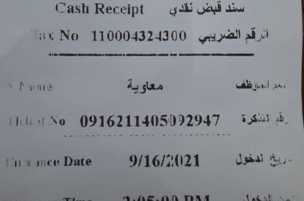 زيادة كبيرة ومفاجئة في تذكرة دخول مطار الخرطوم