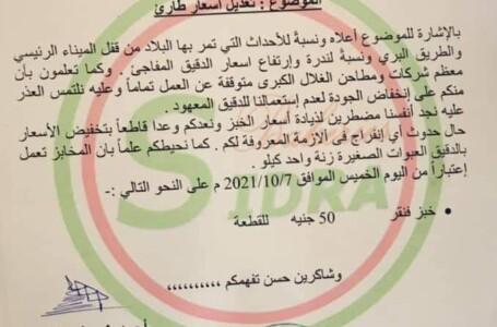 بلاغ في مواجهة صاحب مخبز بالخرطوم أعلن عن زيادة في سعر الخبز